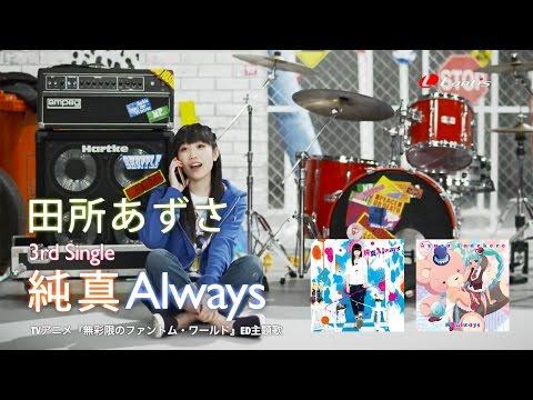【声優動画】「無彩限のファントム・ワールド」ED、田所あずさの新曲「純真Always」のPV公開