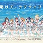 「ラブライブ!サンシャイン!!」Aqours(アクア)のデビューシングルが10/7発売&予約開始!