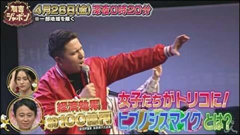 ヒプマイ声優の木村昴さんが地上波 『有吉ジャポン』 に出演で自宅TV初公開!終始 ジャイアンいじりwwww【見逃し配信】