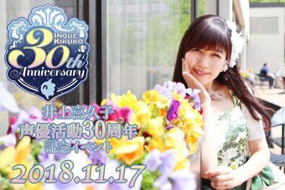 井上喜久子さん(17)、声優活動30周年記念イベントを開催してしまう