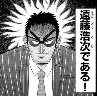 【悲報】『カイジ』遠藤、14年ぶりに登場するも名前を間違えられる