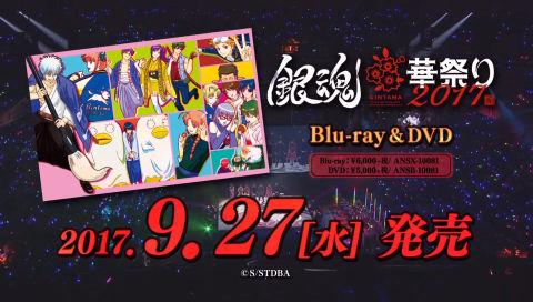 【声優動画】  イベント「銀魂華ハナ祭り2017(仮)」Blu-ray&DVD 発売告知CM