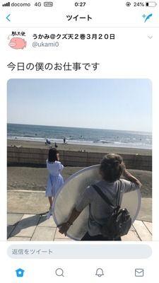 【悲報】ガヴリール声優の富田美憂ちゃん(19)、ガヴリール原作者のイケメンとTwitterでイチャイチャしてしまう