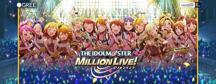 【速報】アイドルマスターミリオンライブ サービス終了へ