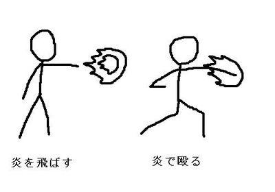 【画像】炎使いの攻撃方法、この二種類しかない模様