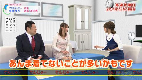 【動画】 ゲストは声優・武石あゆ実さん! 「××姿でゲーム!」その真相とは!?【MC: 久保ユリカ】