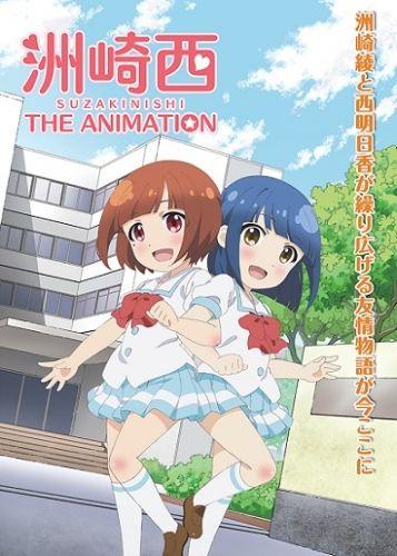 TVアニメ『洲崎西 THE ANIMATION』公式サイトオープン!キービジュアルも公開!