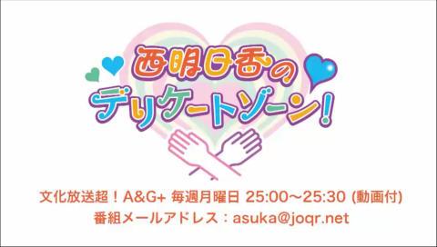 【声優動画】  西明日香さん、番組の100回記念に「◯ENGA」の詰め合わせもらうwwwwwww