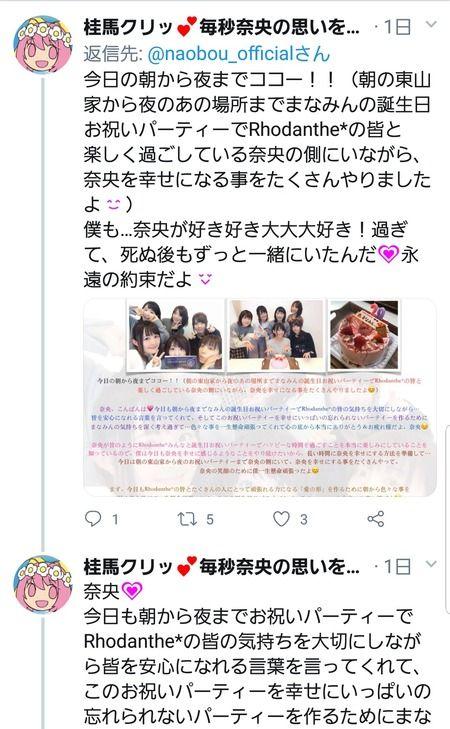 【悲報】声優のTwitterリプ欄、ガチファンが大暴れしてメチャクチャ