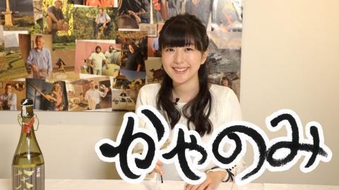 【動】 茅野愛衣さんが日本酒をのみながら、食べるだけ 第40回