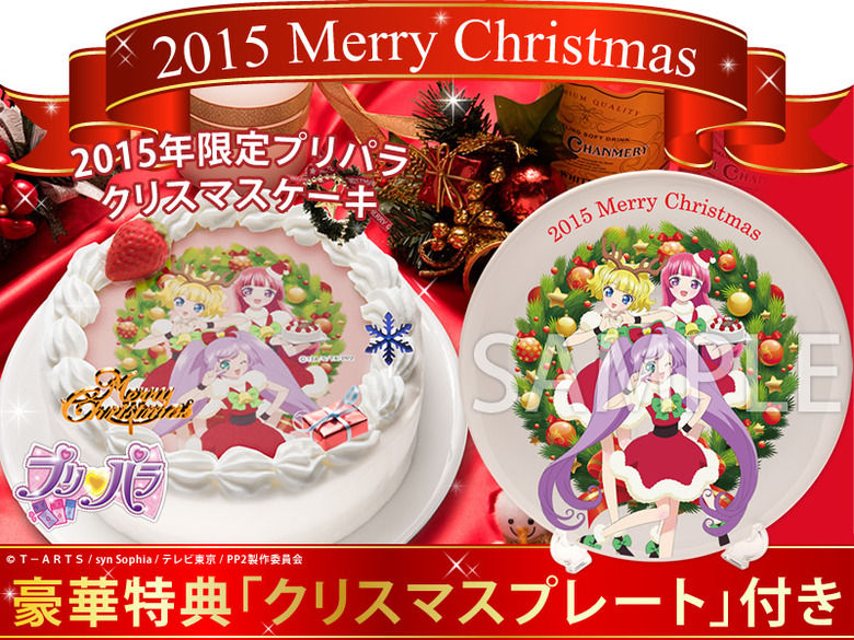 TVアニメ『プリパラ』2015年限定クリスマスケーキ発売決定!!