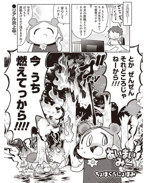 【悲報】あいまいみー作者、ガチで大炎上してしまう