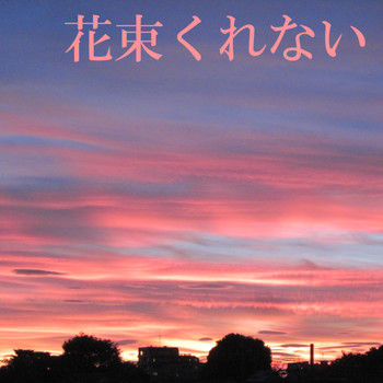hanataba_mini