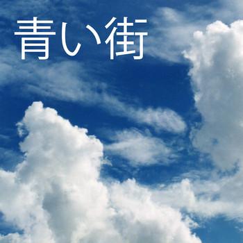 aoimachi_mini