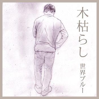 kogarashi_mini
