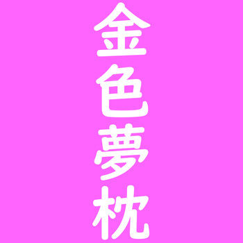 konjiki_mini