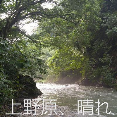 s-Uenohara
