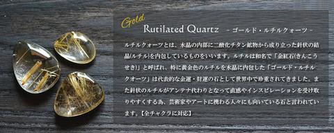 ルチル(ゴールド)ヘッダー
