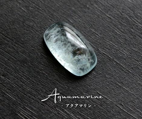 アクアマリン 天然石ルース