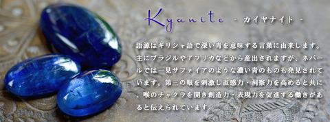 カイヤナイト-一覧ページ用バ