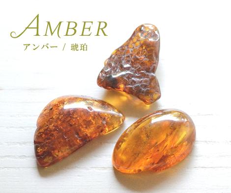 アンバー 天然石ルース 琥珀