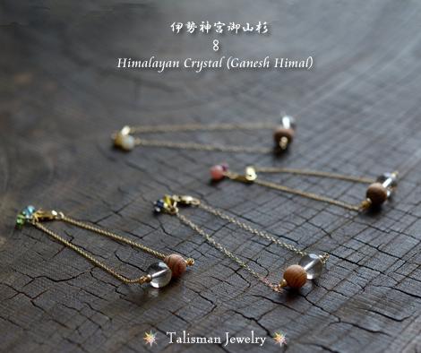 伊勢神宮御山杉 ガネーシュヒマール産水晶 ブレスレット