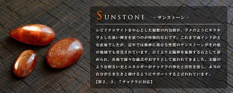 サンストーン 天然石 ルース