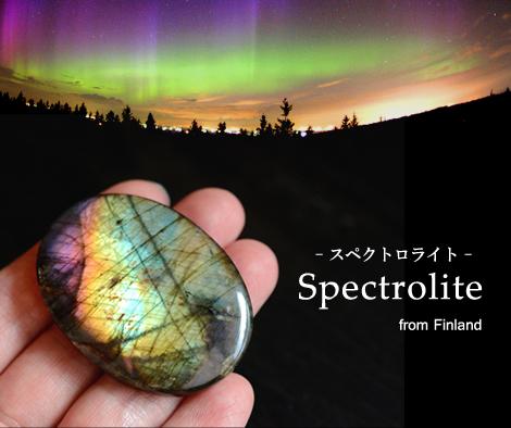 スペクトロライトFB