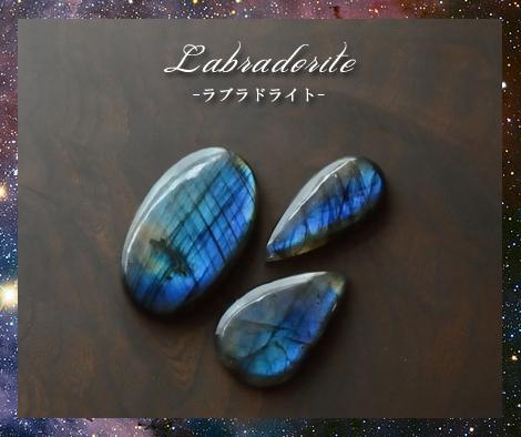 ラブラドライトFB22