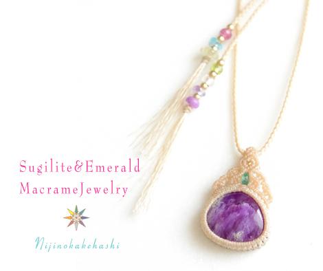 スギライト&エメラルド天然石マクラメ編みペンダント