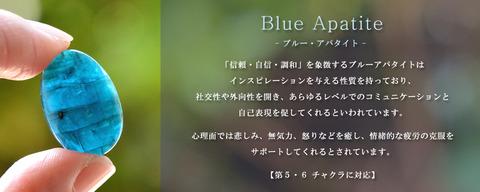 ブルーアパタイト 天然石ルース