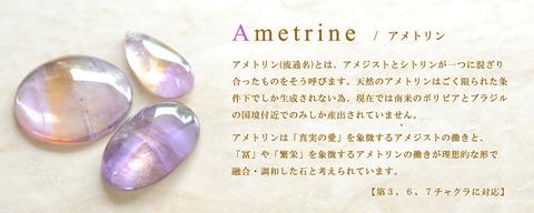アメトリン 天然石ルース マクラメ