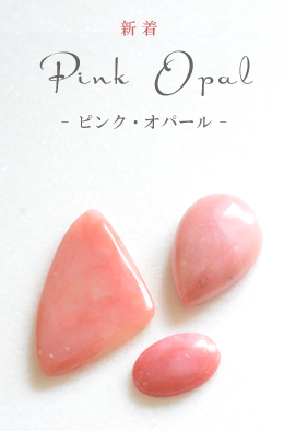 ピンクオパールFB