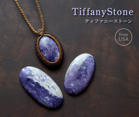 ティファニーストーン天然石ルース