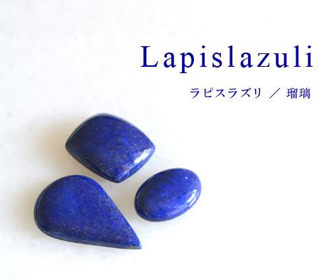 ラピスラズリFB