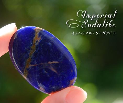 ソーダライトFB2