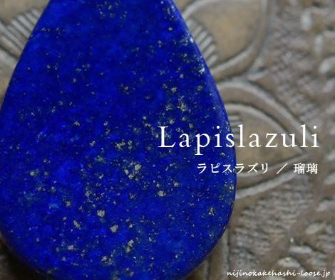 ラピスラズリFB2