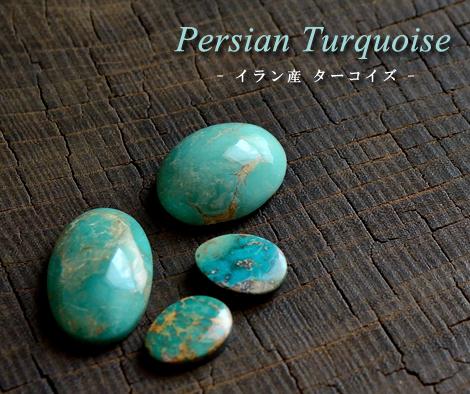 イラン産(ペルシャ)ターコイズ 天然石ルース