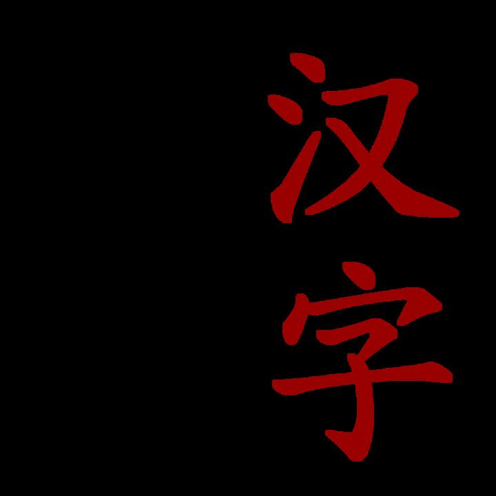 1200px-Hanzi.svg