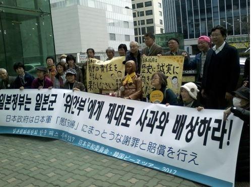 日本の平和団体が慰安婦被害者に謝罪と賠償を求める
