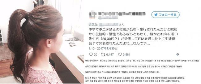 日本でポニーテール禁止の校則