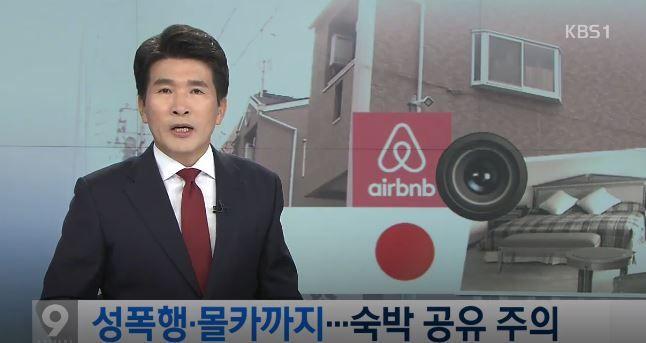 日本で性犯罪が頻発