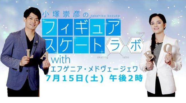 ロシア人「メドベージェワ選手が日本のテレビ番組小塚崇彦「フィギュアスケートラボ」に出演 海外反応