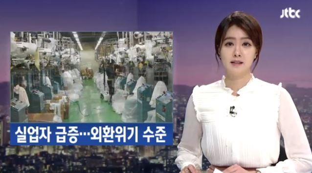 韓国の失業率がIMF以来最悪の水準