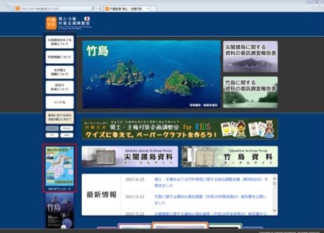 竹島ホームーページ