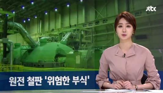 原子力発電所の格納施設内部鉄板が、ひどく腐食