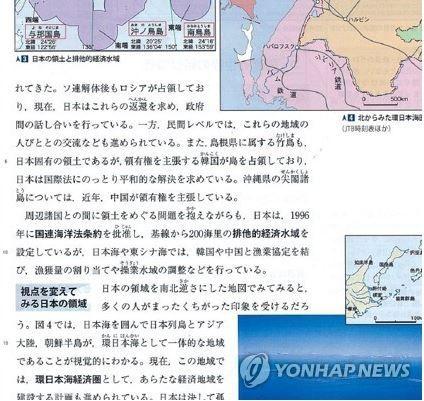 日本の高校教科書が歴史を捏造