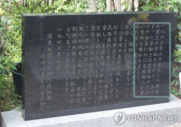 関東朝鮮人大虐殺