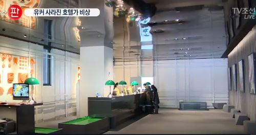 韓国ホテルガラガラ