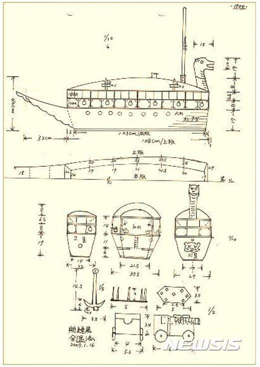 亀甲船の設計図